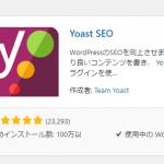WordPress|SEO対策用にYoast SEOプラグインを追加してみる