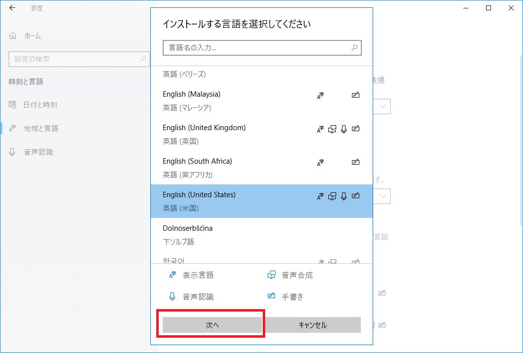 英語 版 windows10 日本 語 化