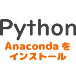 AnacondaをWindows10にインストール(Python開発環境を構築)