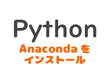 python_anaconda_install_pc