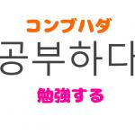 韓国語で「勉強する」は何て言う?|韓国語単語