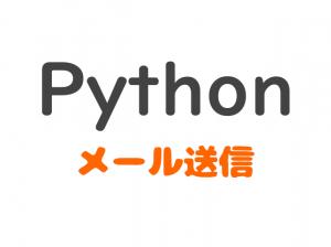 python_mail_pc
