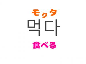 韓国語単語_食べる