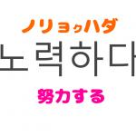 韓国語で「努力する」は何て言う?|韓国語単語