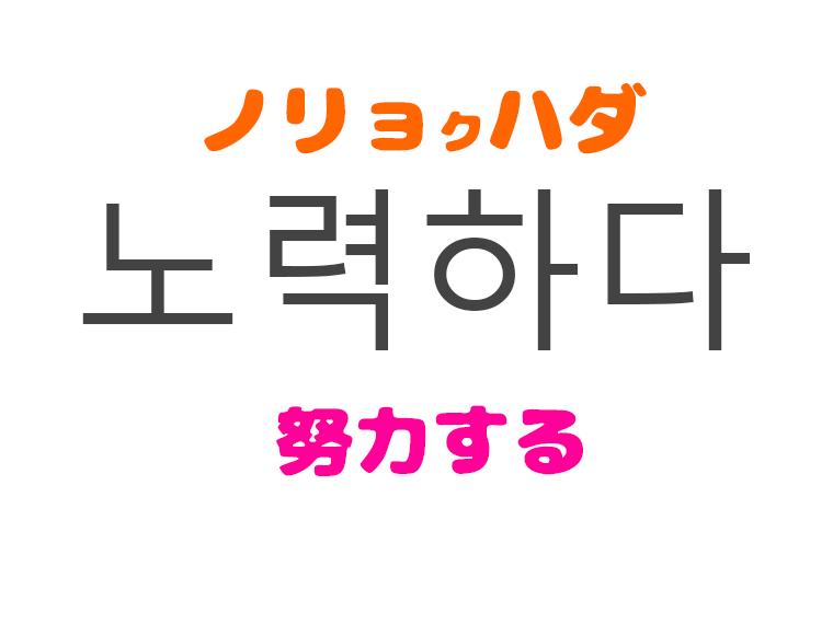 韓国語単語_努力する
