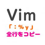 Vimで全行をコピーし別ファイルにペースト