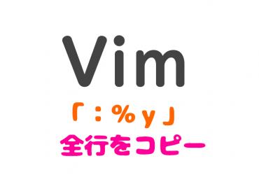 vim-全行コピー
