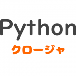 Pythonのクロージャを試してみる|クロージャ
