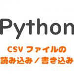PythonでCSVの読み込み書き込み|CSV