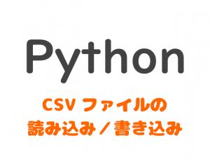 python_csv_pc