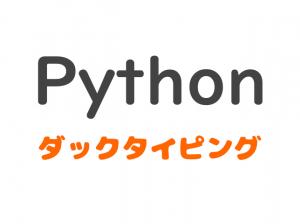 python_ducktyping_pc
