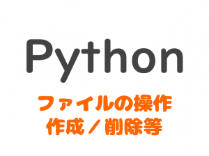 python_file_operation_pc
