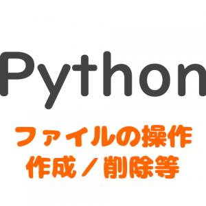 python_file_operation_pc