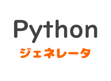 python_generator_pc