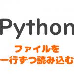 Pythonでファイルを一行ずつ読み込む|Python一行ずつ