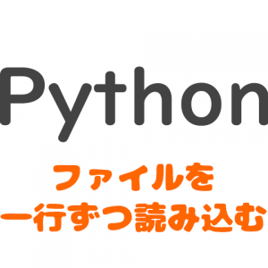 python_read_the_file_line_by_line