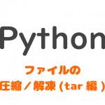 Pythonでファイルの圧縮&解凍(tar編)|圧縮解凍
