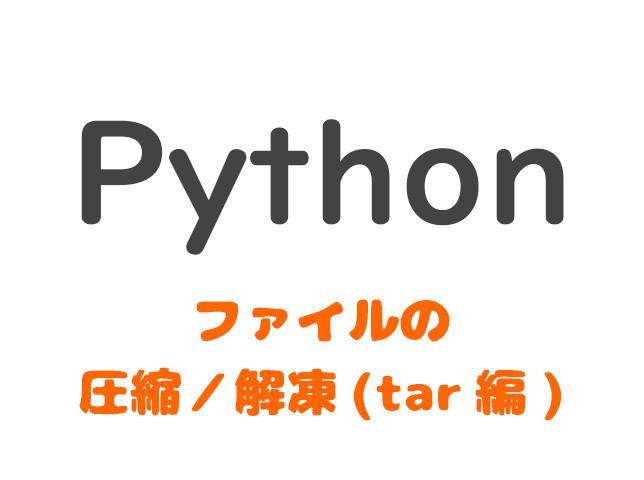 python_tarfile_pc