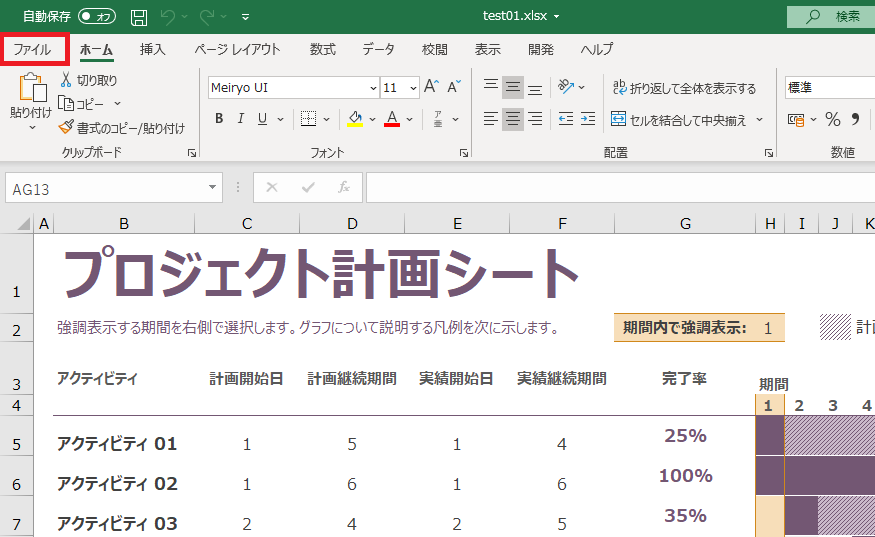 Excelのファイルメニュー