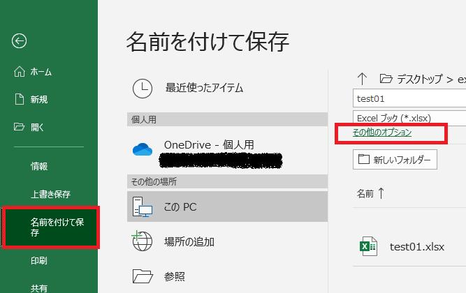 Excelのその他のオプション画面
