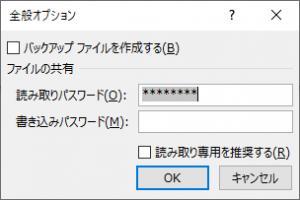 Excelの読み取りパスワード入力画面