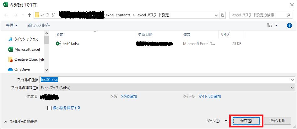 Excelの保存ボタン