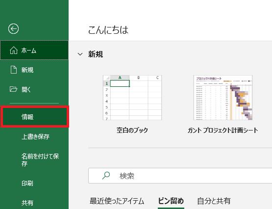 Excelの情報欄