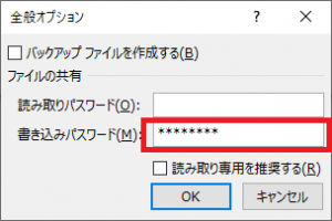 Excelの書き込みパスワード画面