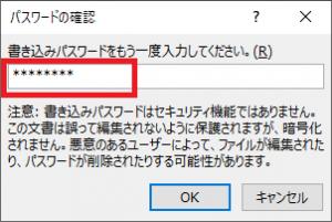 Excelの書き込みパスワード再入力画面
