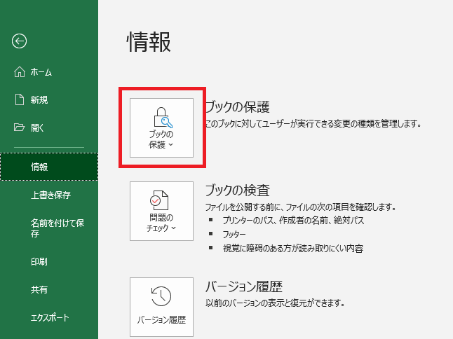Excelのブックの保護ボタン