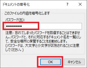 Excelのパスワード設定画面
