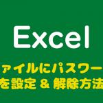 Excelファイルにパスワード設定&解除方法|パスワード設定