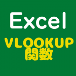 ExcelのVLOOKUP関数の使い方|VLOOKUP関数
