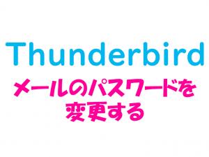Thunderbird_パスワードを変更