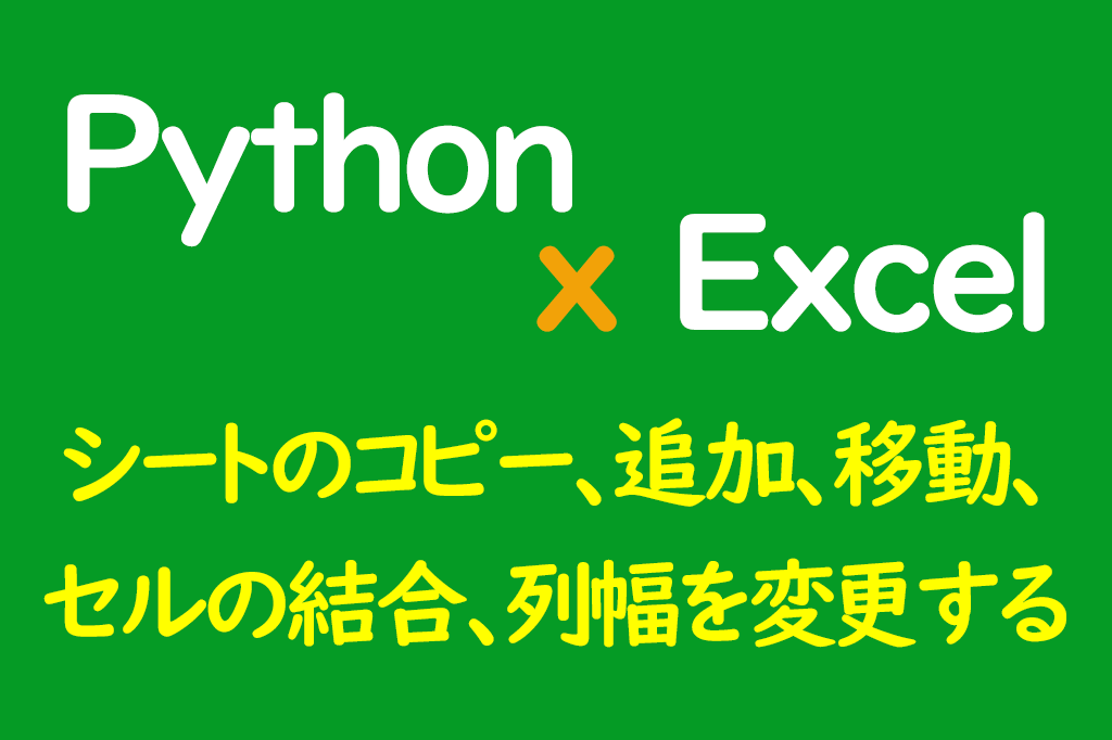 PythonでExcelを操作する方法